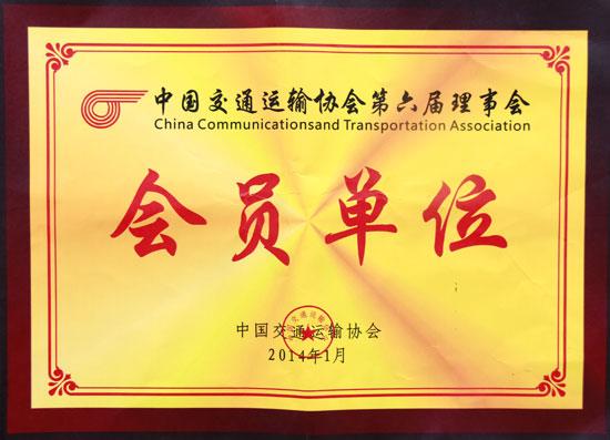 中国交通运输协会第六届理事会会员单位