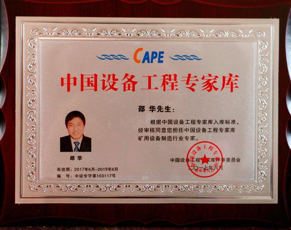 中国设备工程专家库