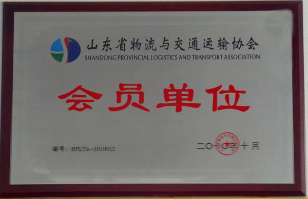 山东省物流与交通运输协会