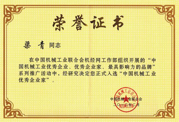 中国机械工业优秀企业家