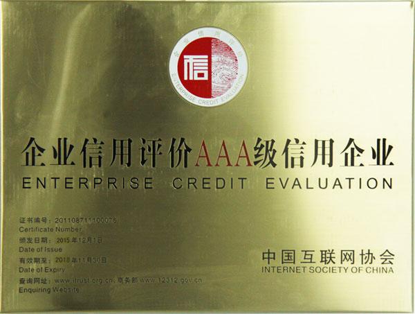 中国互联网协会企业信用评价AAA级信用企业