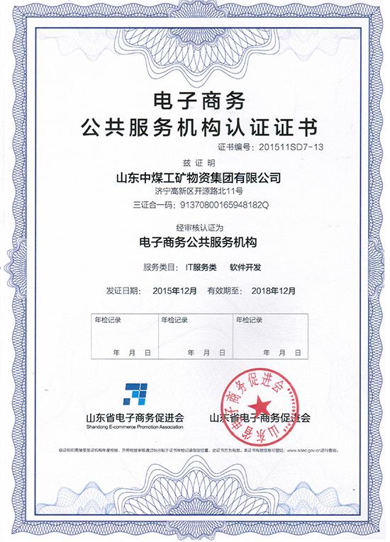 电子商务公共服务机构认证证书