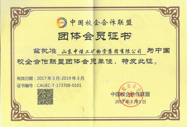 中国校企合作联盟团体会员证书