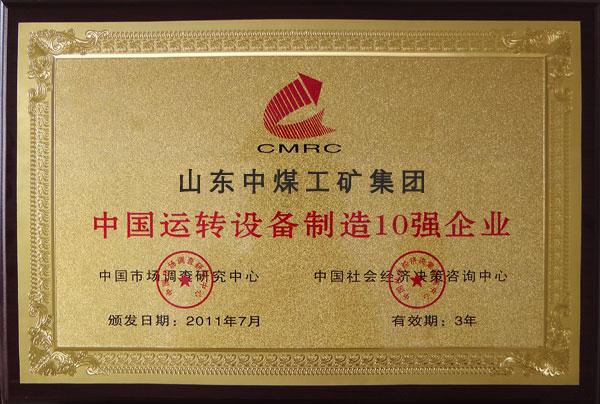 中国运转设备制造10强企业