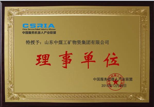 中国服务机器人产业联盟理事单位