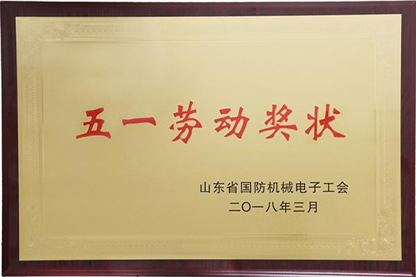 山东省国防机械电子奖状