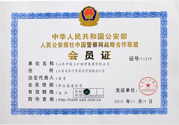公安部公安报社警察网战略合作联盟会员证