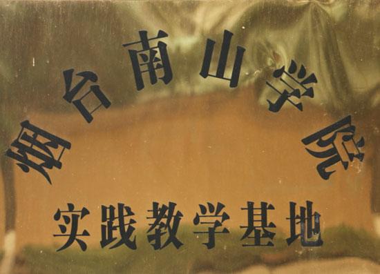 烟台南山学员实践教学基地