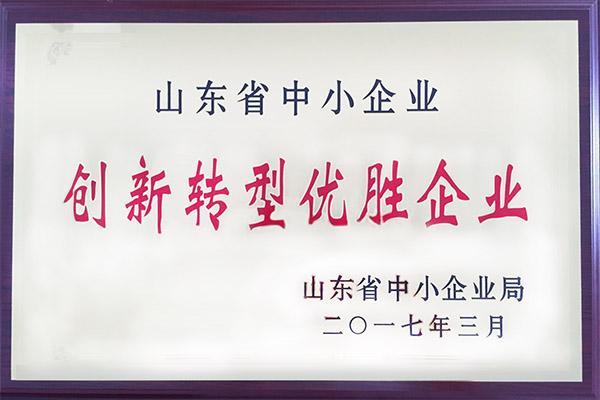 山东省中小企业穿心转型优胜企业