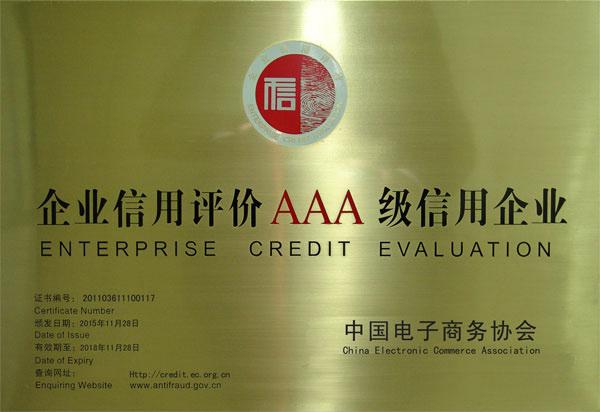 企业信用评估AAA级信用企业