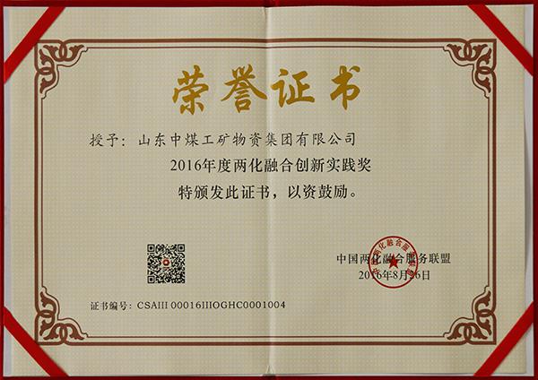 2016年度两化融合创新实践奖