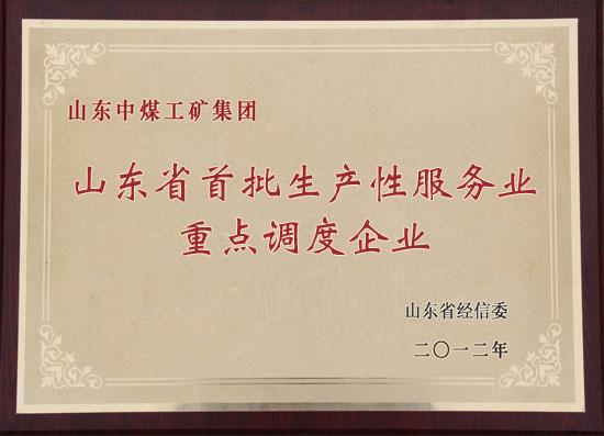 山东省首批生产性服务业重点调度企业