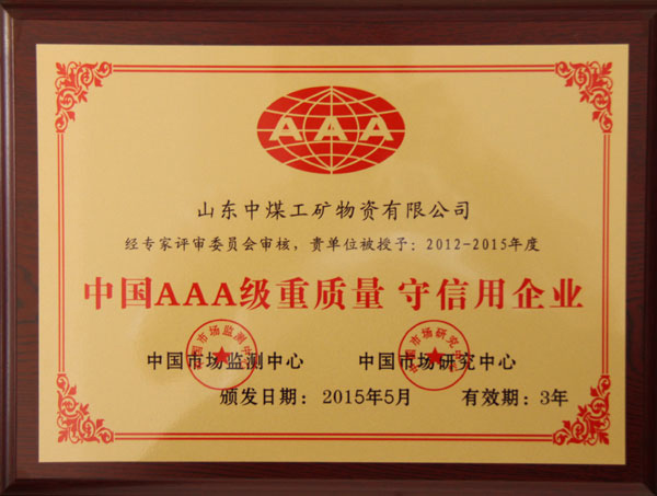 中国AAA级重质量守信用企业