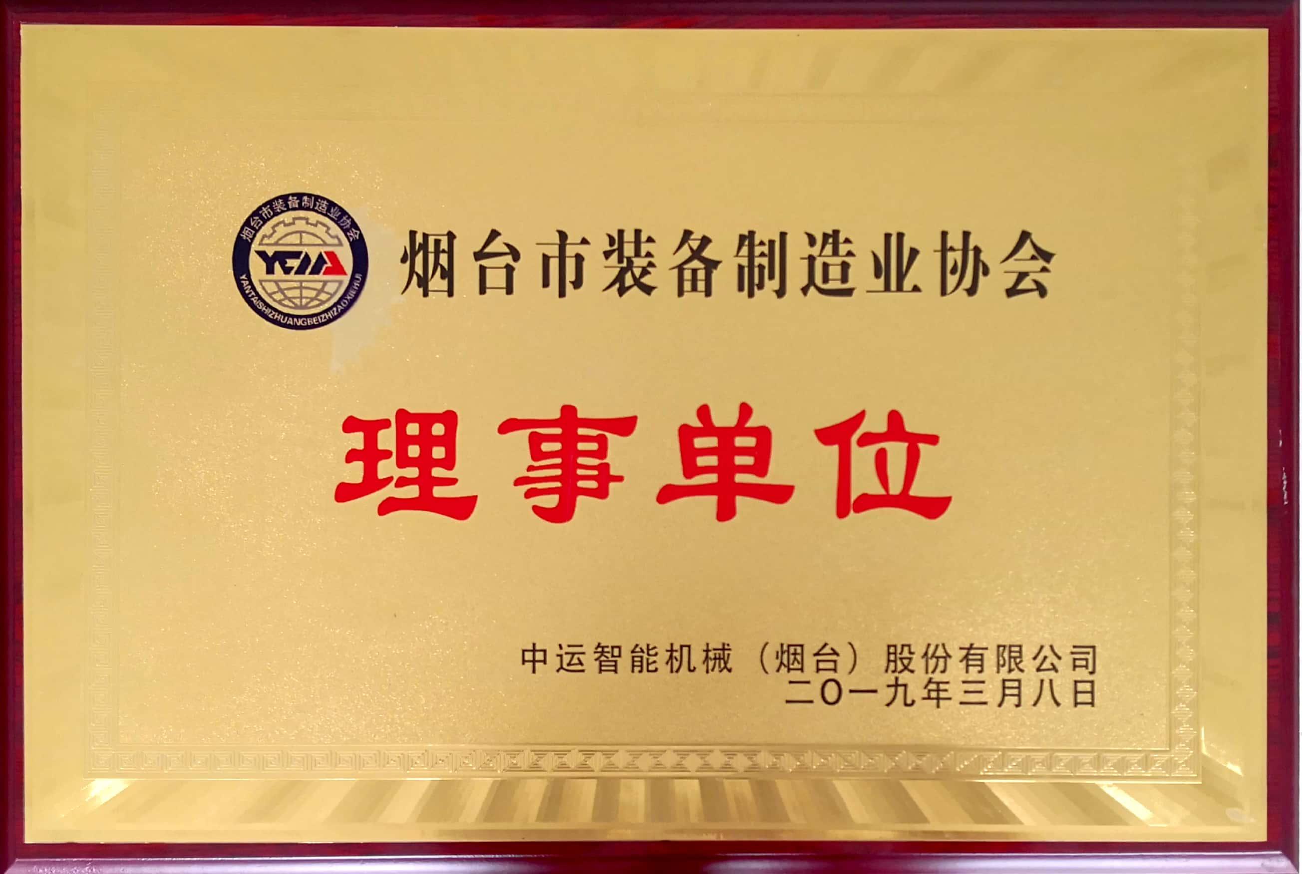烟台市装备制造业协会理事单位