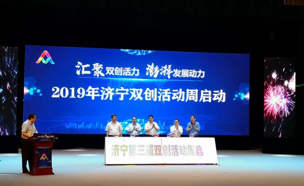 集团应邀参加2019年济宁市双创活动周启动仪式