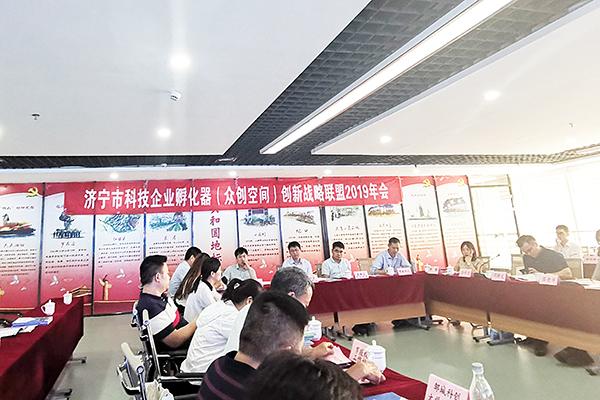 热烈祝贺集团加入济宁市科技企业孵化器(众创空间)创新战略联盟