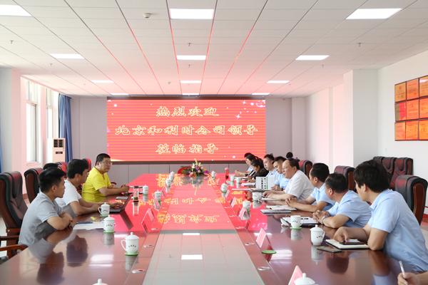 热烈欢迎北京和利时智能技术有限公司领导莅临集团考察合作