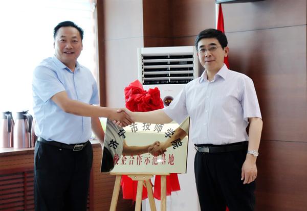 集团与济宁技师学院举行校企合作授牌仪式