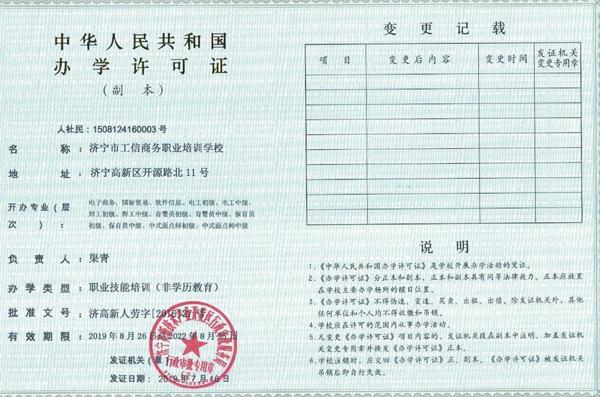 热烈祝贺集团旗下济宁市工信商务职业培训学校通过延续办学许可
