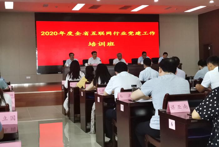 集团应邀参加2020年度山东省互联网行业党建工作培训班