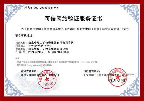 可信网站验证服务证书