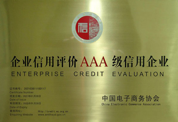 中国电子商务协会企业信用评价AAA级信用企业