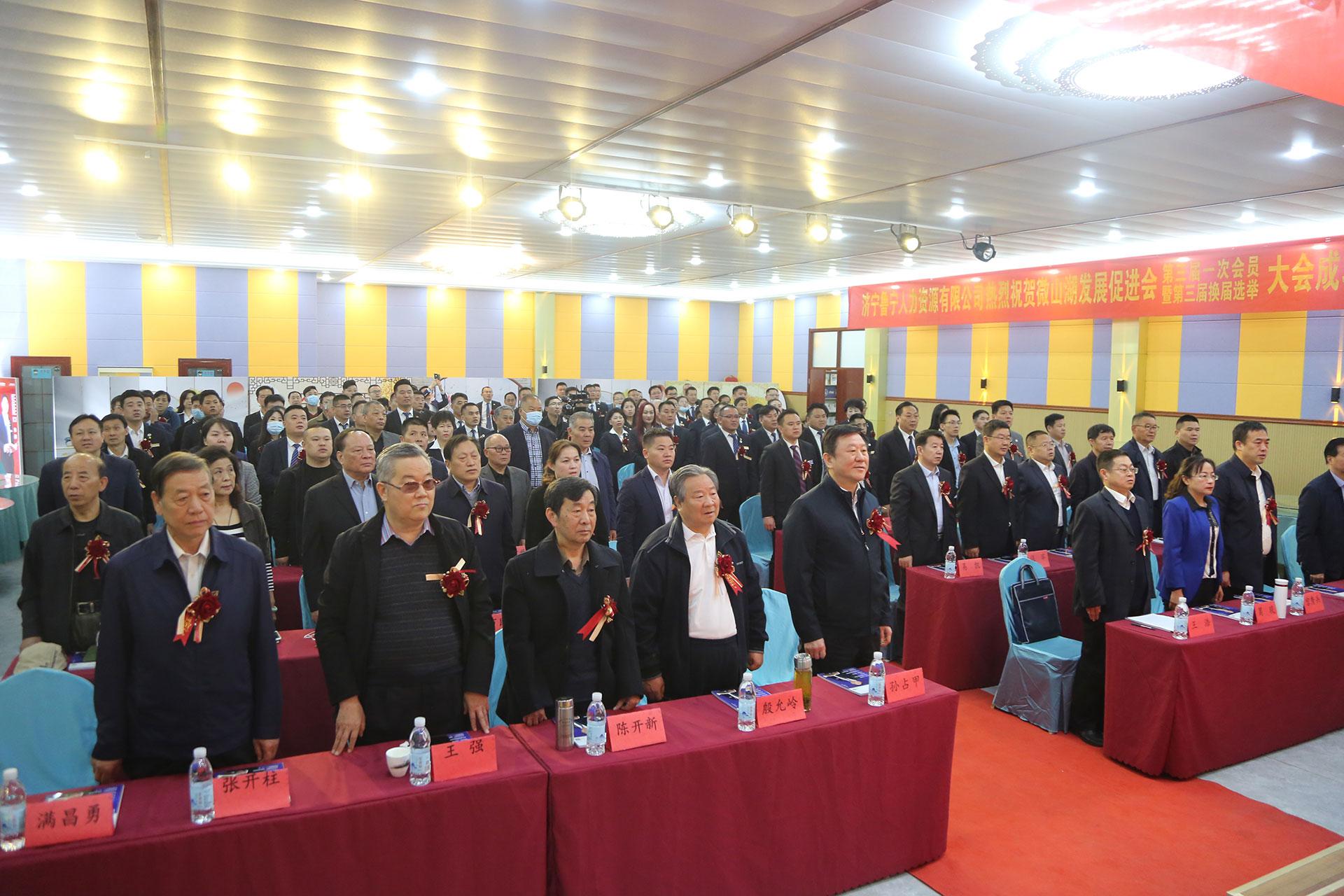 集團應邀參加濟寧市微山湖發展促進會第三屆一次會員代表大會