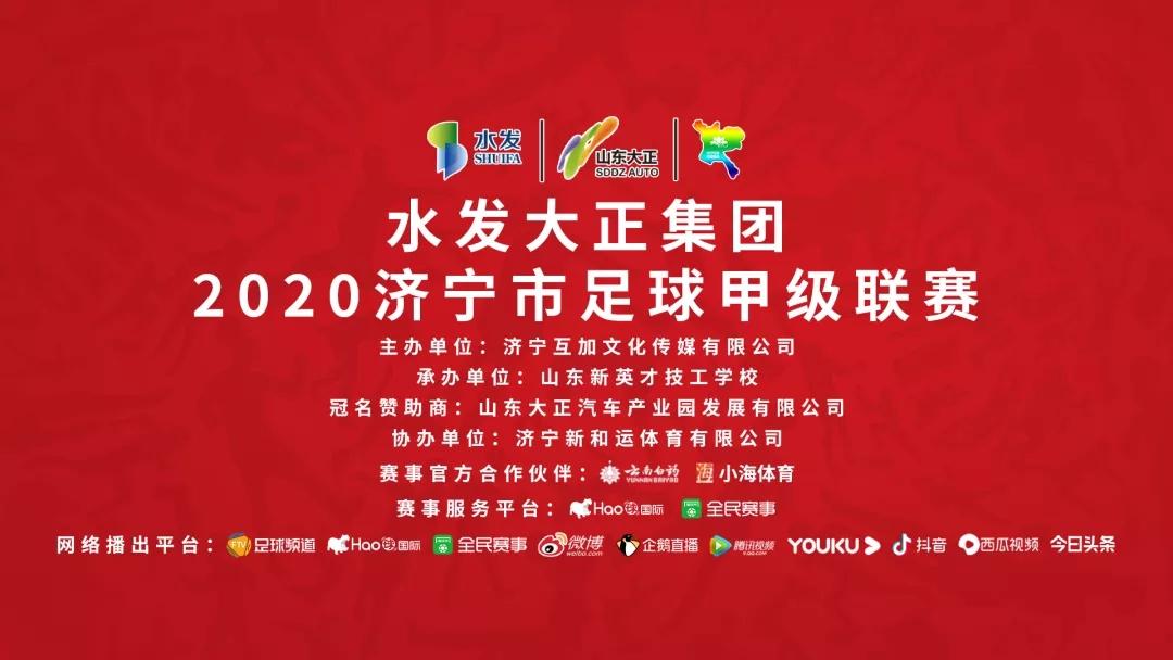 水发大正集团2020济宁市足球甲级联赛第一轮精彩图集