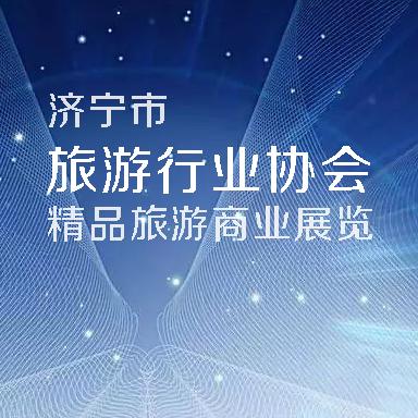 济宁旅游行业协会