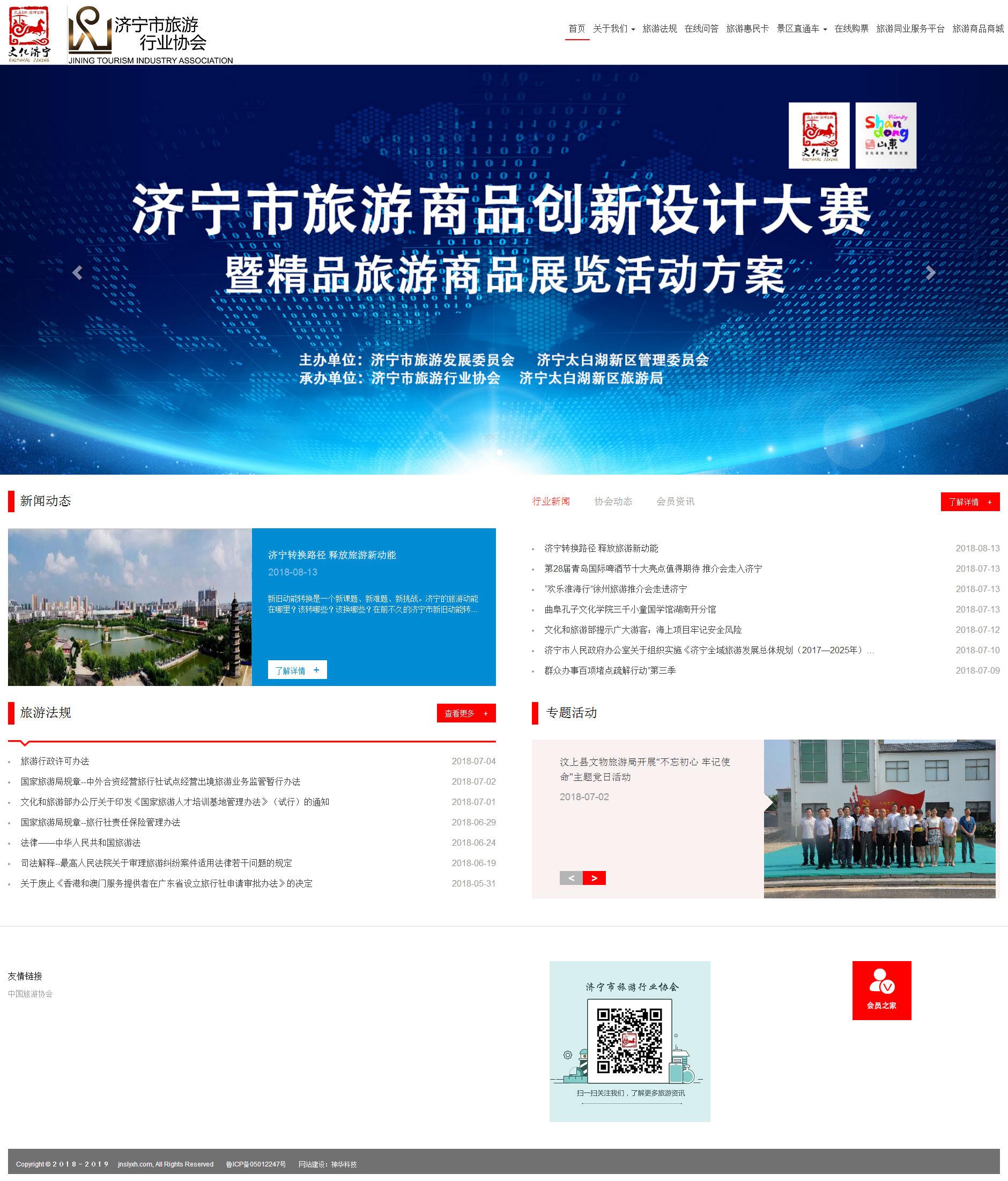 濟寧旅游行業協會