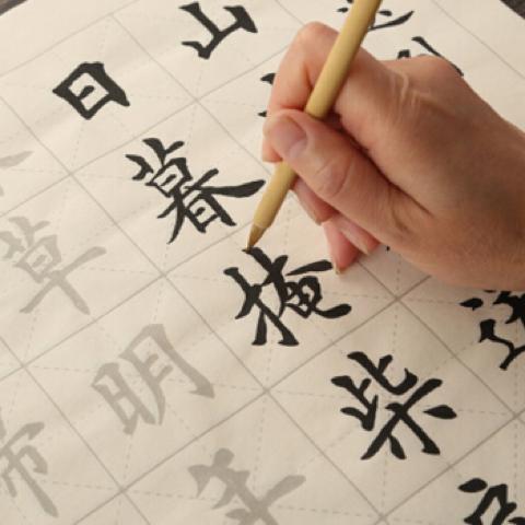毛笔字系统