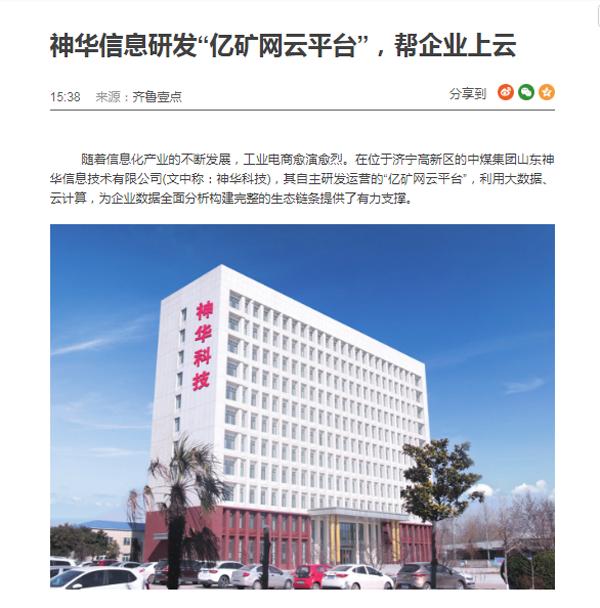 山东神华信息技术公司自主研发的亿矿网云平台被齐鲁壹点重点报道