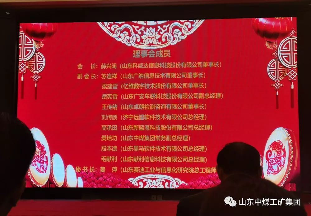 热烈祝贺山东千赢app 客户端下载信息技术有限公司被评为济宁市优秀软件千亿体育网站